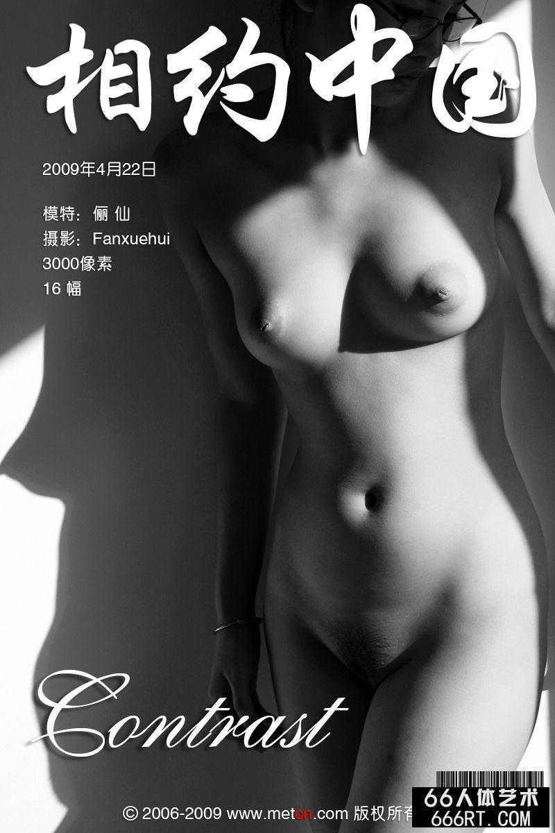 《Contrast》俪仙09年4月22日棚拍_DJ铁匠2014舞曲串烧